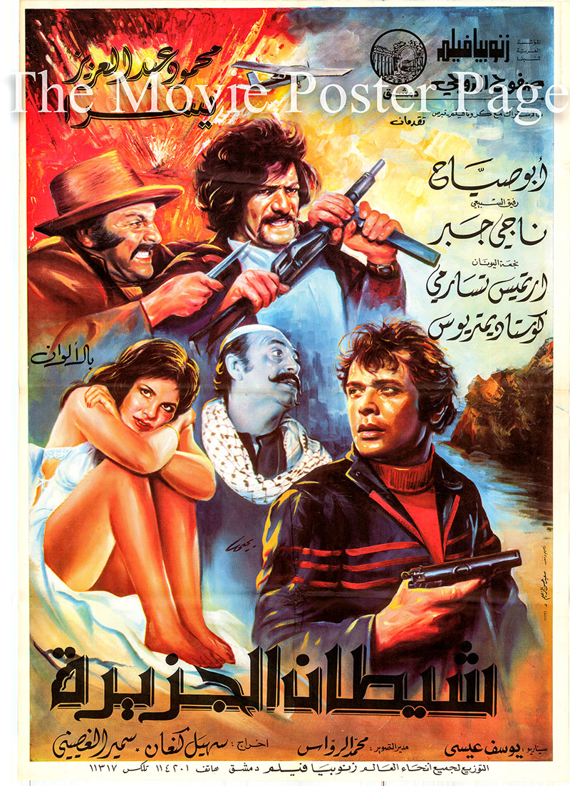 Pictured is a Syrian promotional poster for the 1978 Soheil Kanaan and Samir al-Ghasini film Devil of the Island starring Mahmoud Abdel Aziz as Ali Baba.