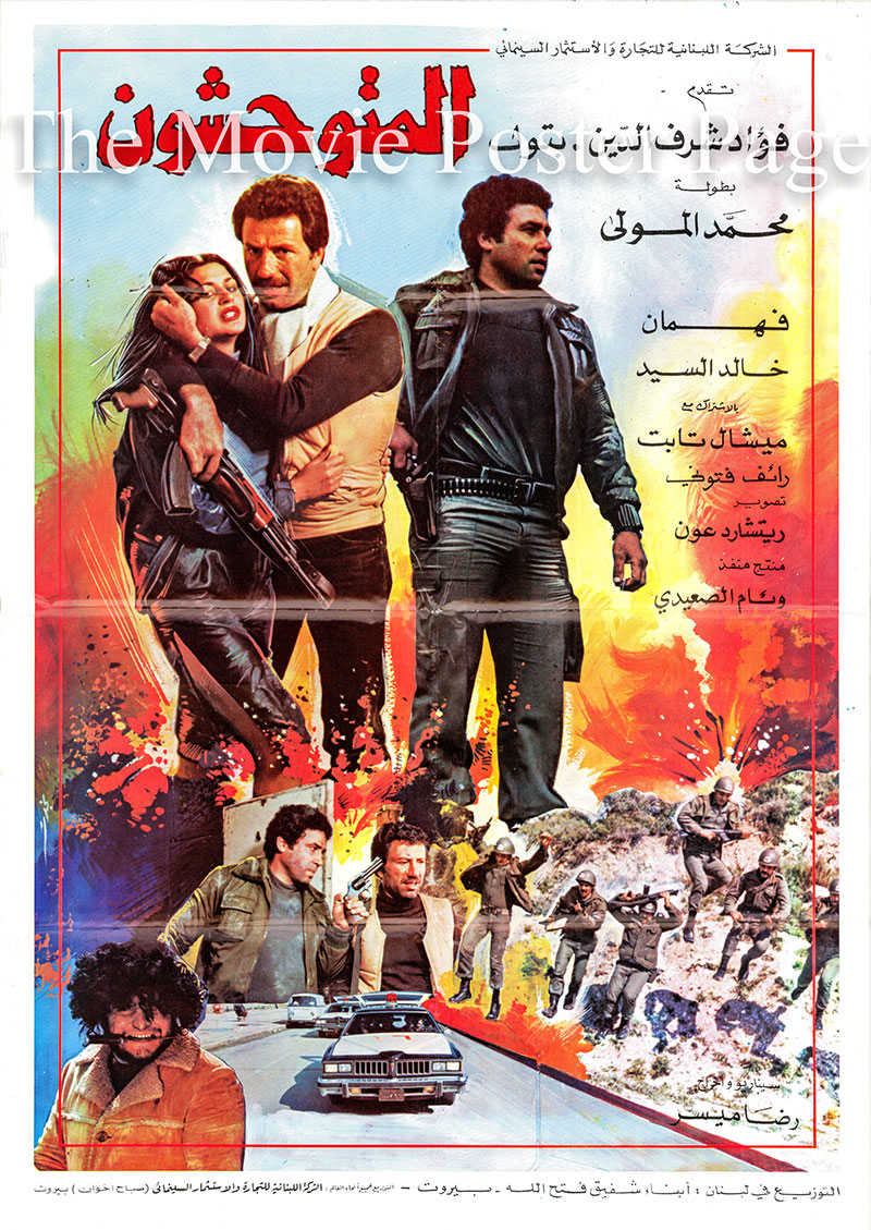 Pictured is a Lebanese promotional poster for the 1982 Rida Myassar film Brutes starring Fouad Sharaf Eddine as Rushdy.