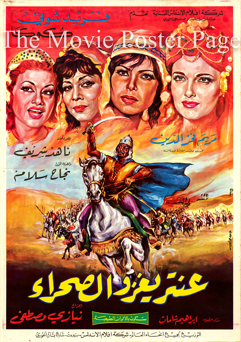 Pictured is an Egyptian promotional poster for the 1969 Niazi Mostafa film Antar Invades the Desert, starring Farid Shawqi.