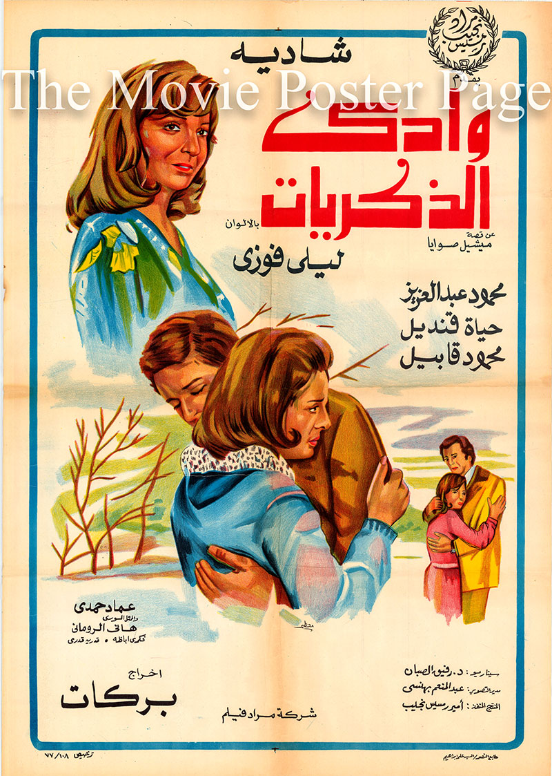 Pictured is an Egyptian promotional poster for the 1981 Henry Barakat film Valley of Memories starring Shadia as Soad.
