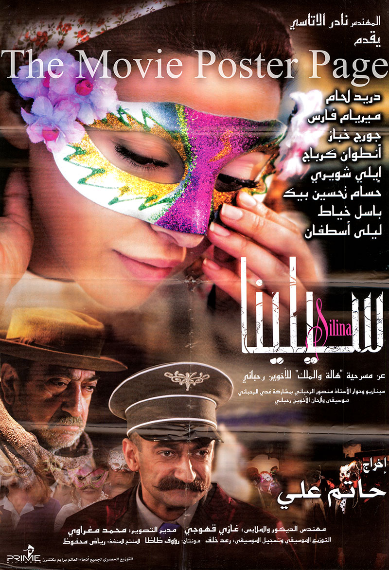 Pictured is a Lebanese promotional poster for the 2009 Hatam Ali film Silina starring Myriam Fares.