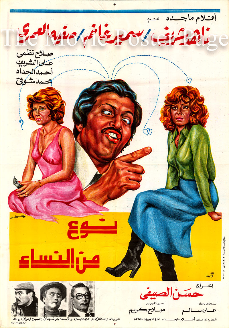 This is an Egyptian poster for the 1978 Hassan El-Seify film <i>A Type of Woman</i> starring Nahed Sherif.