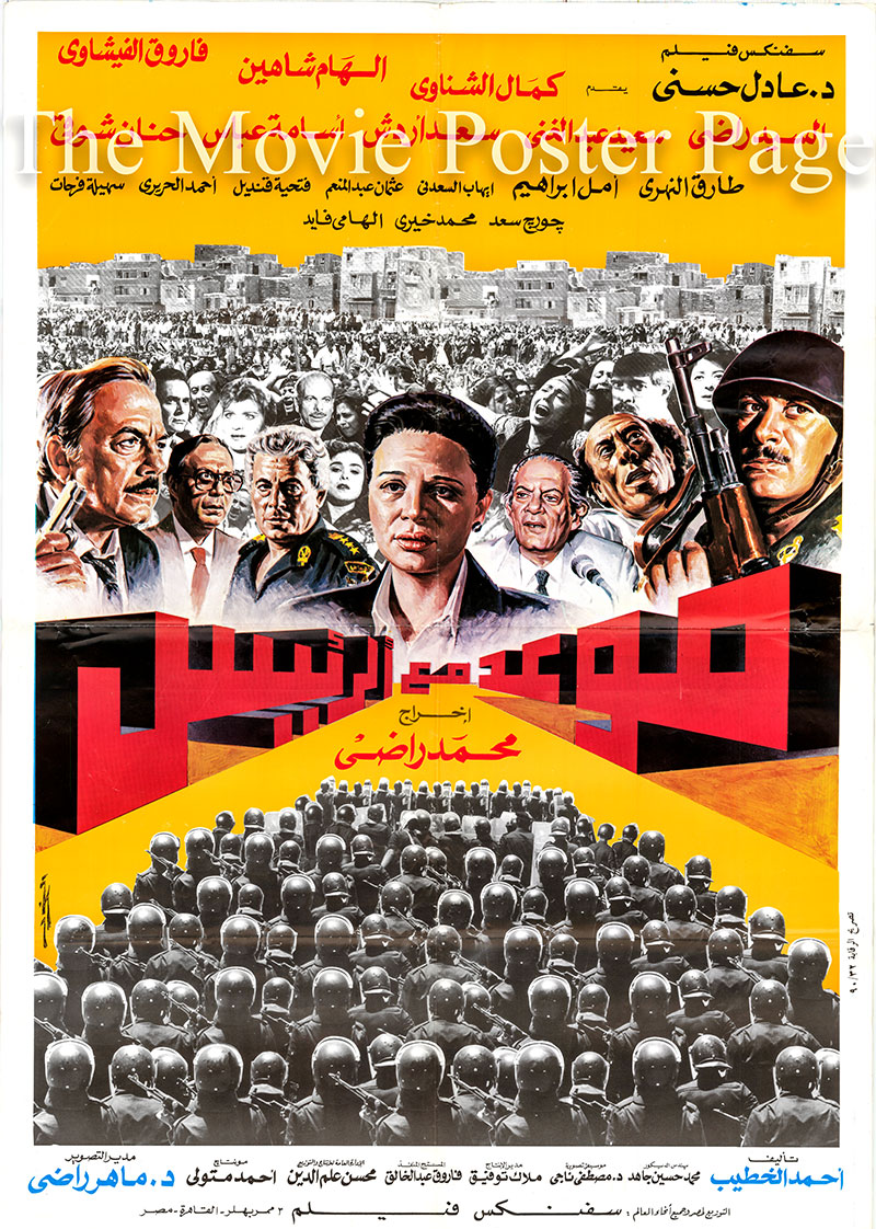 Pictured is an Egyptian promotional poster for the 1990 Mohamed Radi film <i>Appointment with the President</i> starring Kamal Al-Shennawi as Kamal Ezzat and Elham Shaheen as Magda Kamel.