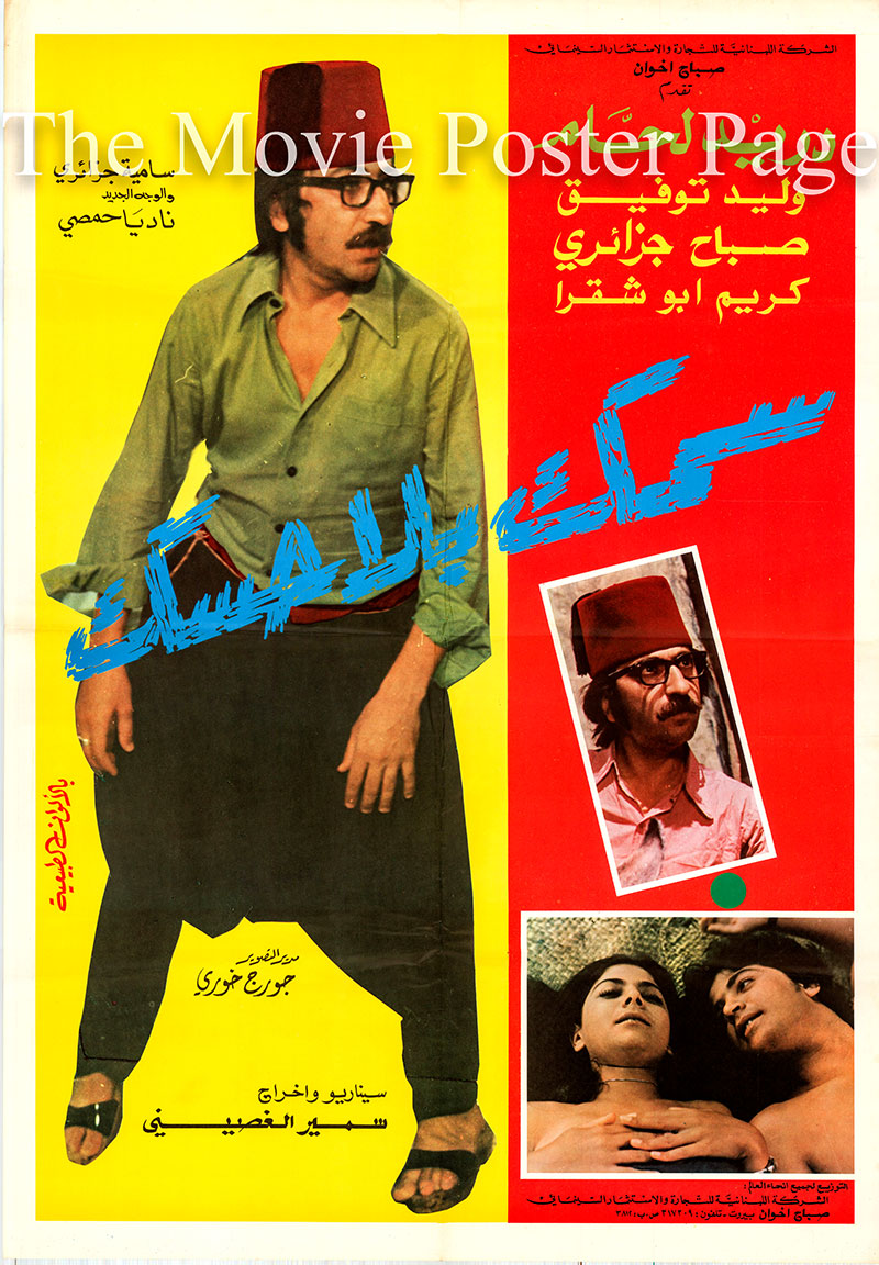 Pictured is a Lebanese promotional poster for the 1978 Samir al-Ghasini film Fish without spines starring Duraid Lahham as Gawar.