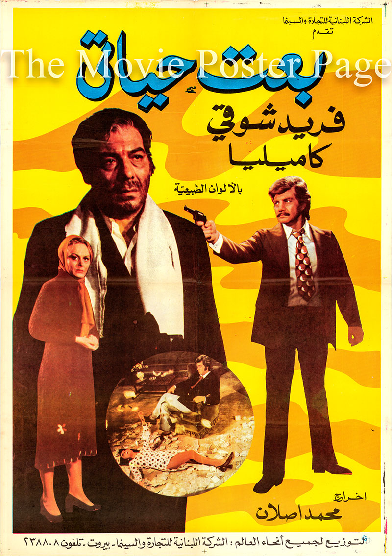 Pictured is a Lebanese promotional poster for the 1975 Mohamed Aslan film I Sold My Life starring Farid Shawqi as Farid Bey.