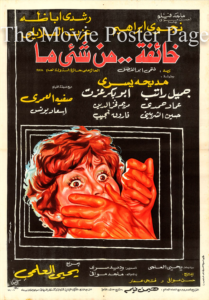 Pictured is a Lebanese promotional poster for the 1978 Yehia El Alami film Scarded of something starring Rushdy Abaza as Dr. Ismail.