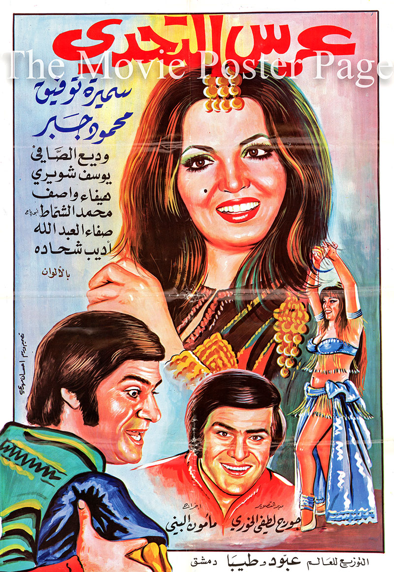 Pictured is a Syrian promotional poster for the 1977 Mamoun al-Boni film Wedding Challenge starring Samira Tewfik.