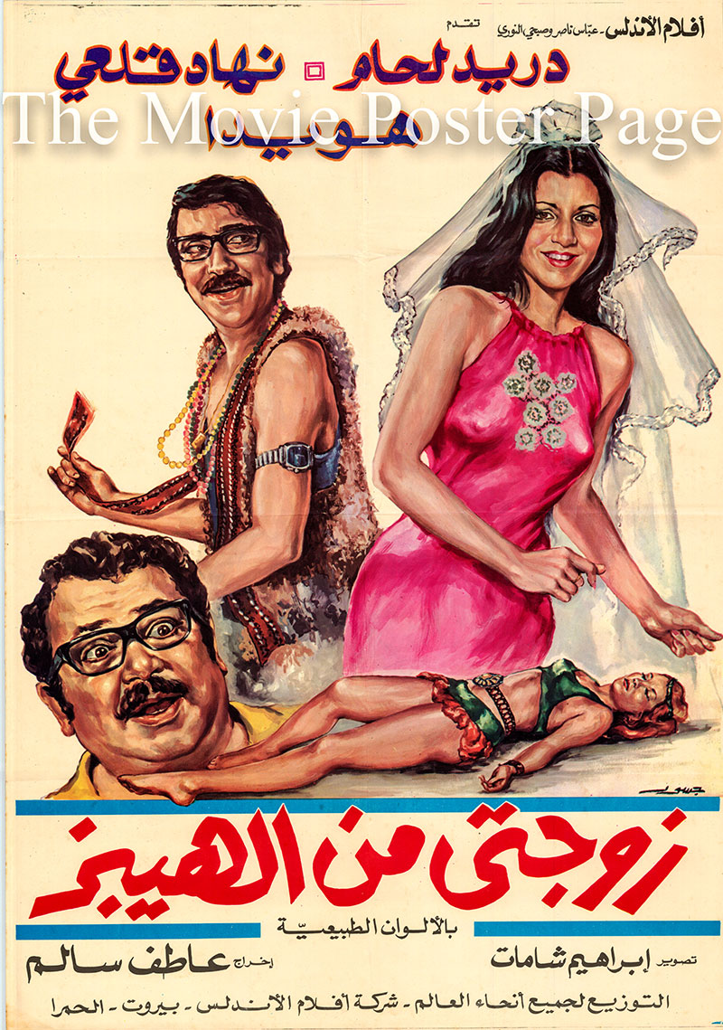 Pictured is a Lebanese promotional poster for the 1973 Atef Salem film My Hippie Wife starring Duraid Lahham as Ghawar.