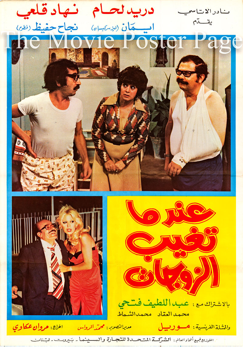 Pictured is a Lebanese promotional poster for the 1975 Marwan Awaki film When the Wives Are Away starring Duraid Laham as Ghawar.
