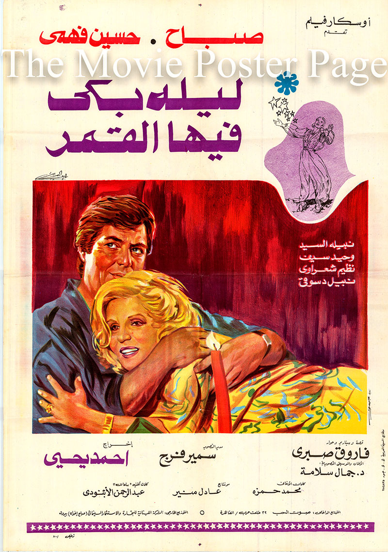 Pictured is a Lebanese promotional poster for the 109- Ahmed Yehia film The Night the Moon Cried starring Sabah as Hanan.