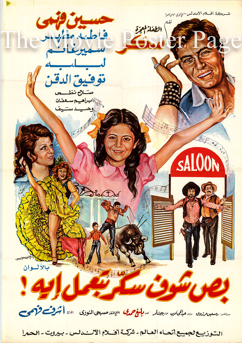 Pictured is a Lebanese promotional poster for the 1977 Ashraf Fahmy film Look See what Sugar Is Doing! starring Hussein Fahmy.