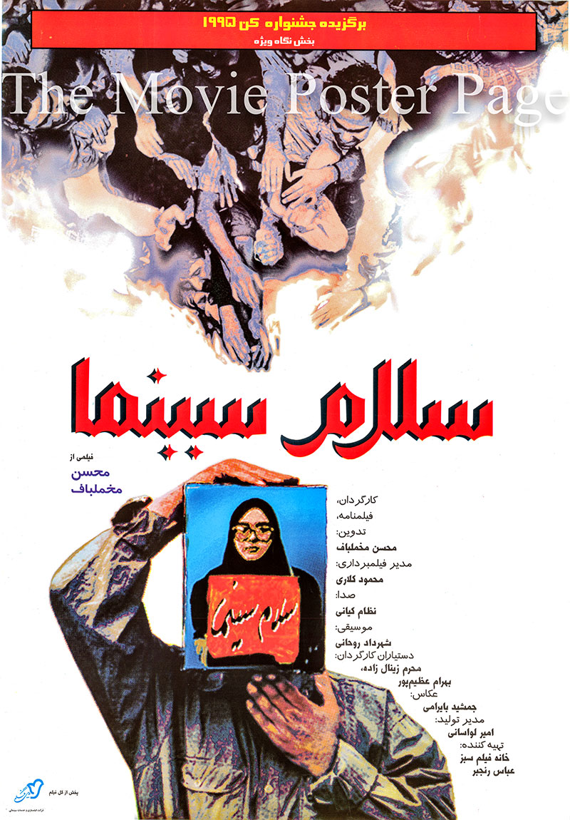 Pictured is an Iranian promotional poster for the 1995 film Salaam Cinema starring Shaghayeh Djodat as herself.
