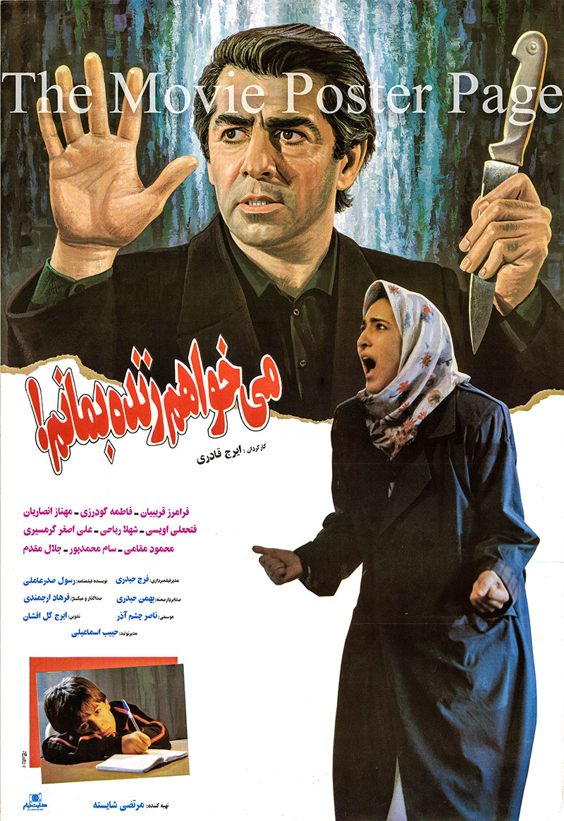 This is an Iranian poster for the 1995 Iraj Ghaderi film <i>I Want to Live</i> written by Rasoul Sadrameli and starring Faramarz Gharibian.