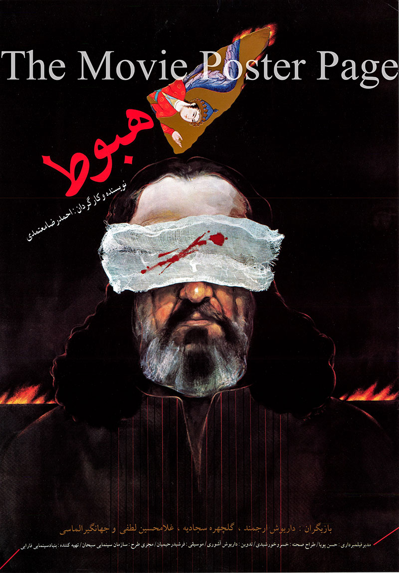 This is an Iranian poster for the 1993 Ahmad Reza Mo'tamedi film <i>Falling</i> starring Dariush Arjmand.