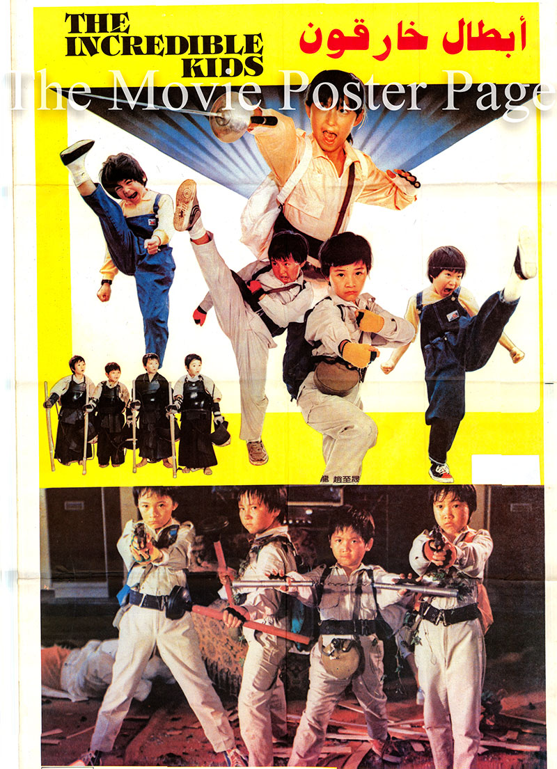 Pictured is a Lebanese promotional poster for the 1988 Chu Huang Chen film The Incredible Kids starring Y. Lee as Little Rambo.