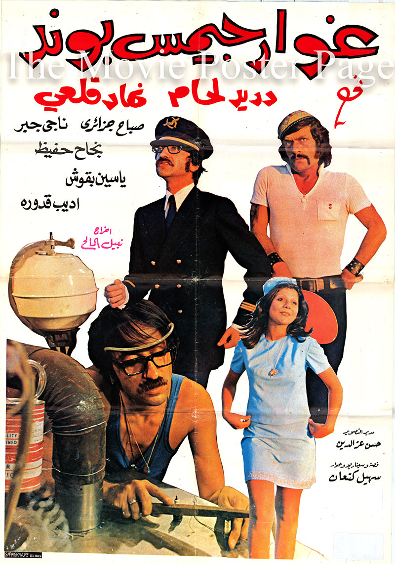 Pictured is a Lebanese promotional poster for the 1974 Nabil Maleh film Ghawar James Bond starring Duraid Lahham as Ghawar.