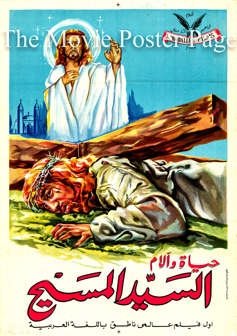 Pictured is an undated rerelease Egyptian promotional poster for the 1939 Mohamed Abdel Gawad film The Life and Passion of the Lord Jesus Christ starring Ahmed A'lam as Jesus.