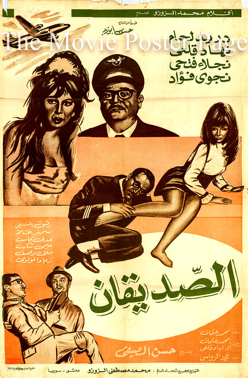 Pictured is an Egyptian promotional poster for the 1970 Hassan El-Seify film Two Friends starring Duraid Lahham as Ghuwar.
