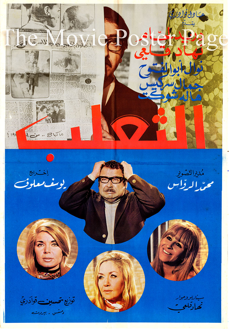 Pictured is a Syrian promotional poster for the 1971 Youssef Maalouf film The Fox starring Duraid Lahham as Ghawar.