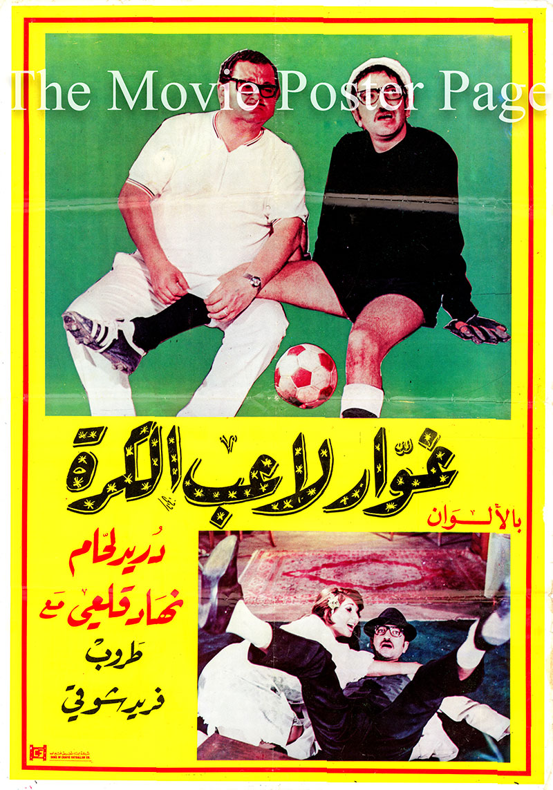 Pictured is a Lebanese promotional poster for the 1972 Hulki Saner film Ghawar the Soccer player starring Duraid Lahham as Ghawar.
