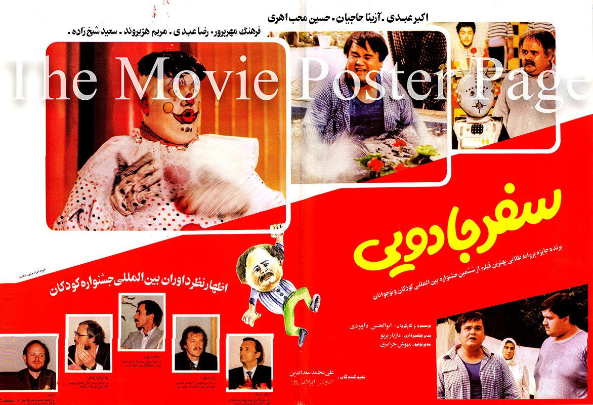 Pictured is an Iranian promotional poster for the 1990 Abolhassan Davoodi film Enchanted Journey starring Akbar Abdi.