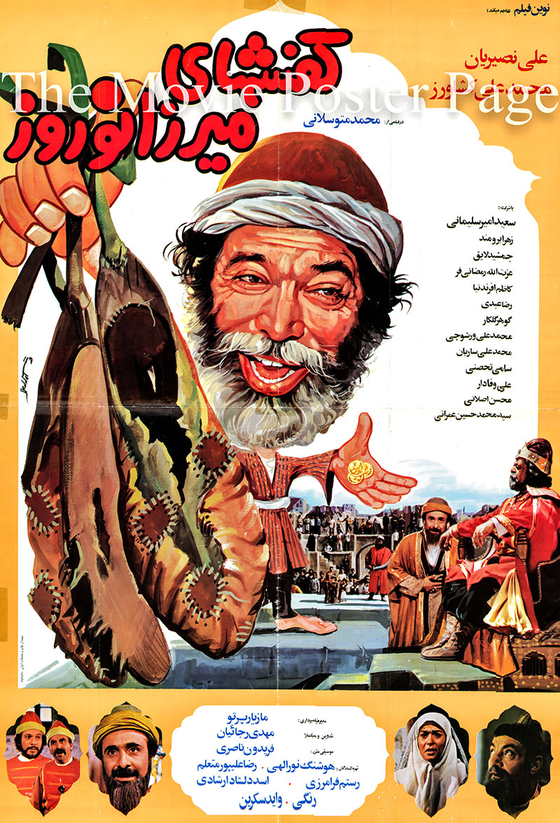 Pictured is an Iranian promotional poster for the 1985 Mohammad Motevaselani film Mirza Norooz's Shoes starring Ali Nassirian as Mirza Norooz.