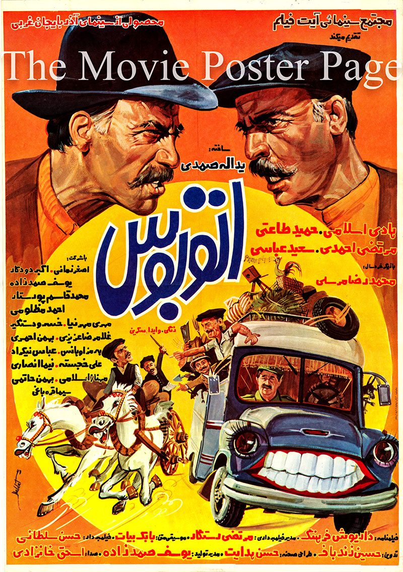 Pictured is an Iranian promotional poster for the 1986 Yadollah Samadi film The Bus starring Hadi Eslami as Ne'mat.