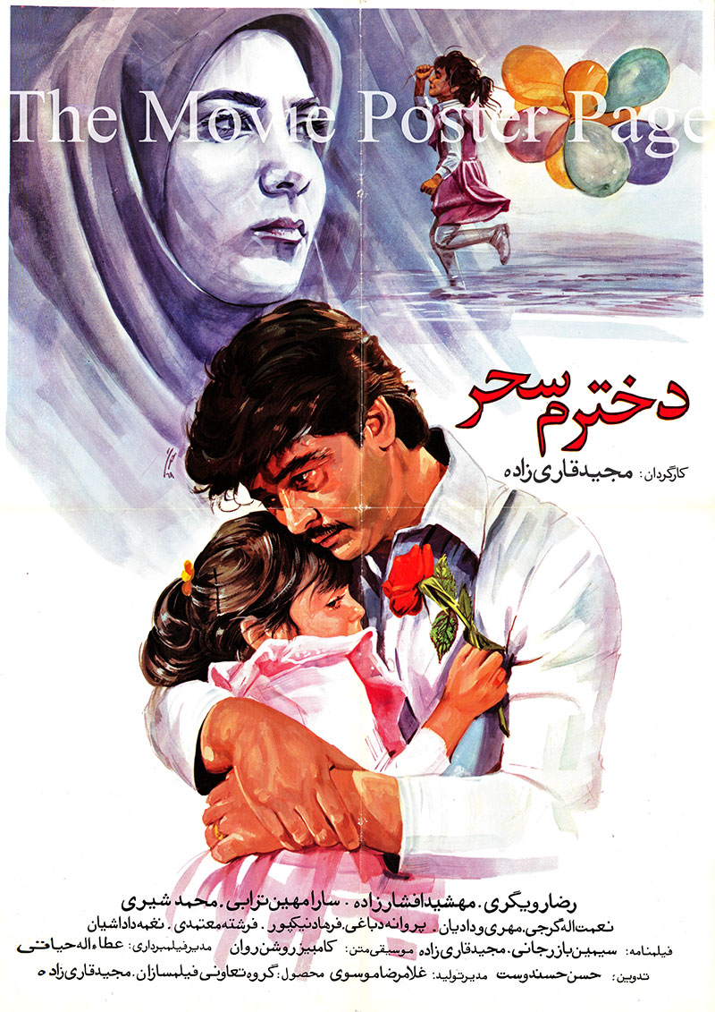 Pictured is an Iranian promotional poster for the 1990 Majid Gharizadeh film My Daughter Sahar starring Reza Rooygari as Javad.