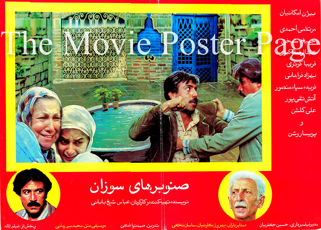 Pictured is an Iranian promotional poster for the 1989 Abbas Sheikhbabai film Burning Pines starring Bijan Emkanian.