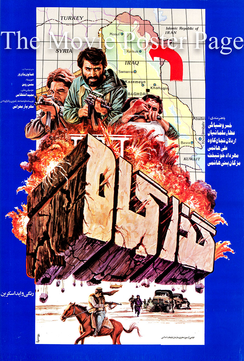 Pictured is an Iranian promotional poster for the 1986 Shahriar Bahrani film The Passage starring Ali Shah Hatami.