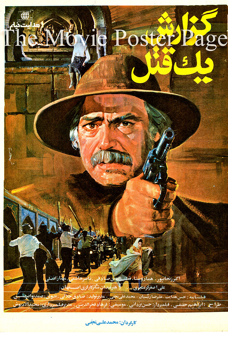 Pictured is an Iranian promotional poster for the 1987 Mohammad Ali Najafi film A Report on a Murder starring Akbar Zanjanpour as Captain Kalali.