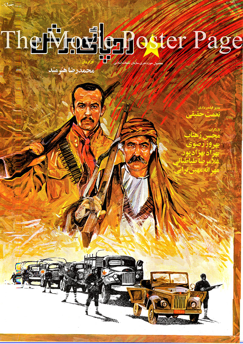 Pictured is an Iranian promotional poster for the 1987 Mohamad Reza Honarmand film Footprint in the Sand starring Behzad Behzadpout.