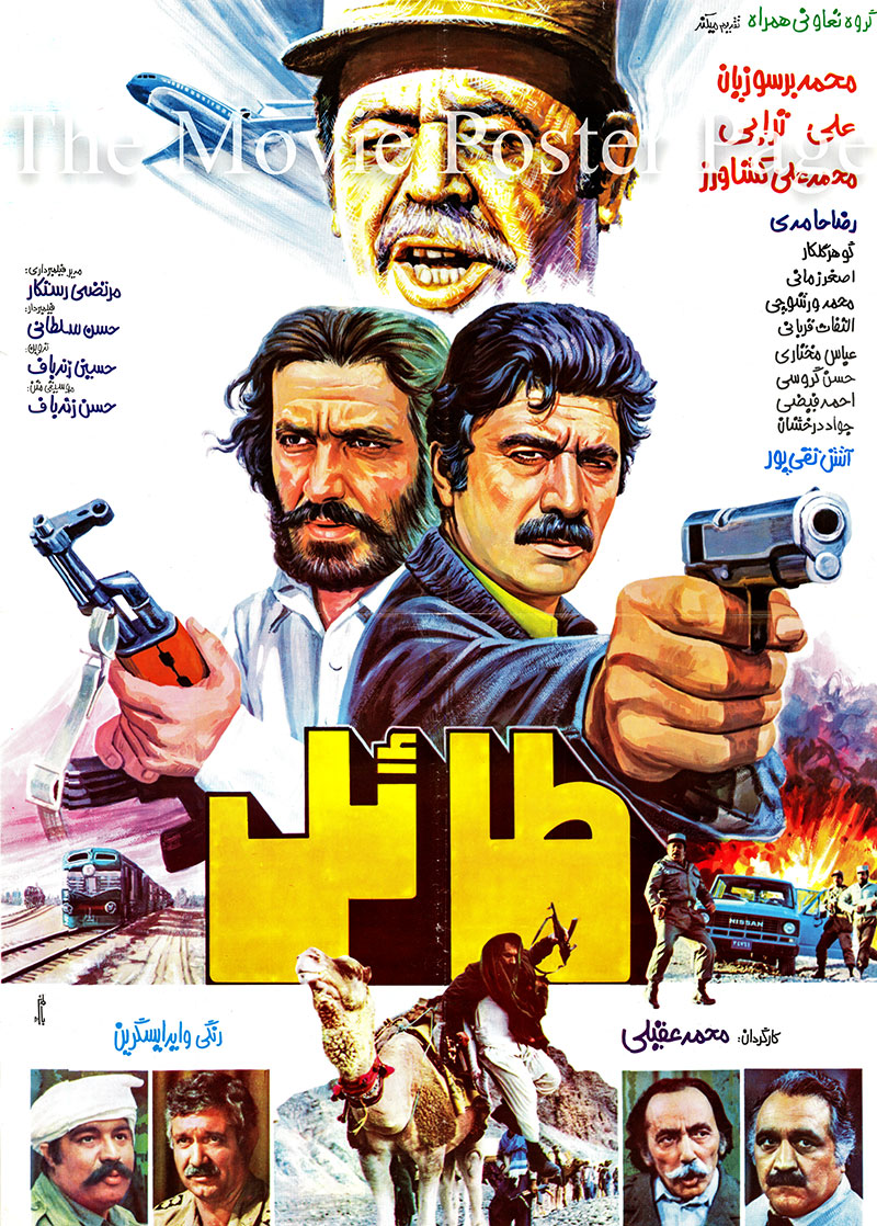 Pictured is an Iranian promotional poster for the 1985 Mohammad Aghili film Tael starring Mohammad Barsoozian.