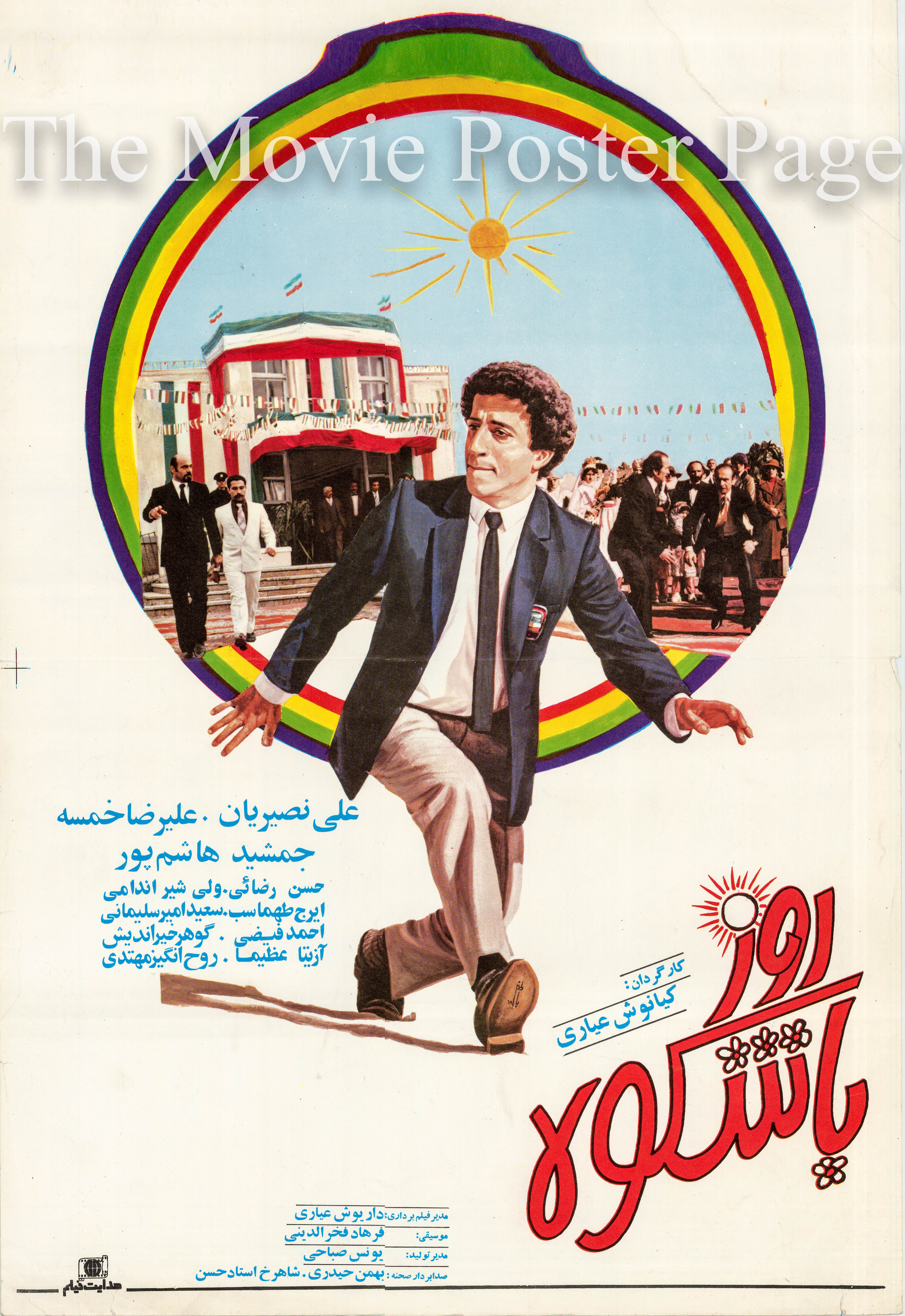 Pictured is an Iranian promotional poster for the 1989 Kianush Ayari film film The Grand Day  starring Ali Reza Khamseh as Gol Aqa.