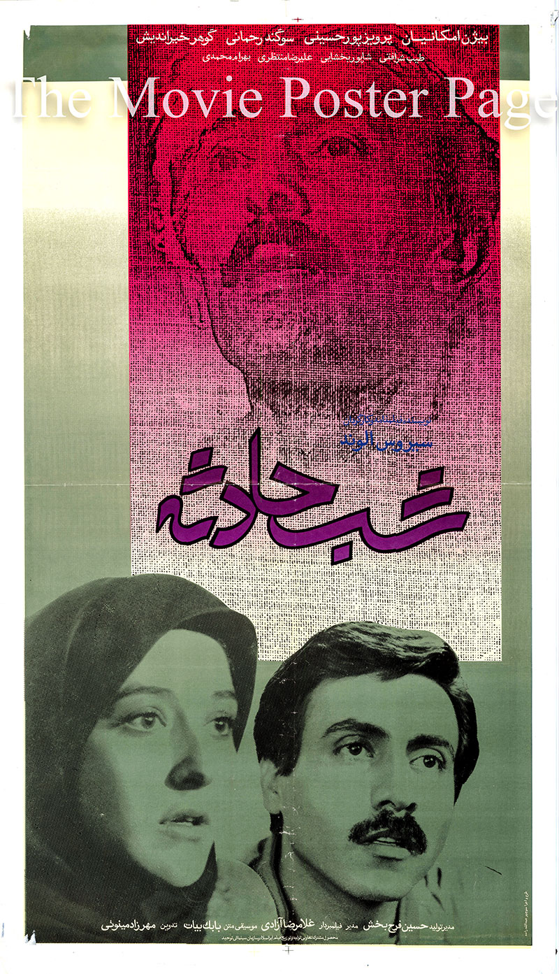Pictured is an Iranian promotional poster for the 1989 Sirus Alvand film Shab-e hadese starring Bijan Emkanian as Amir.