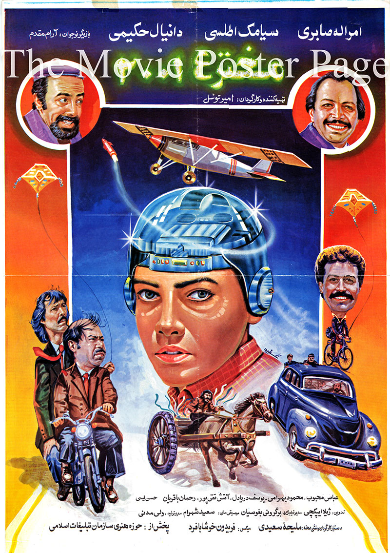 Pictured is an Iranian promotional poster for the 1991 Amir Tavassol film Inventor 2001.