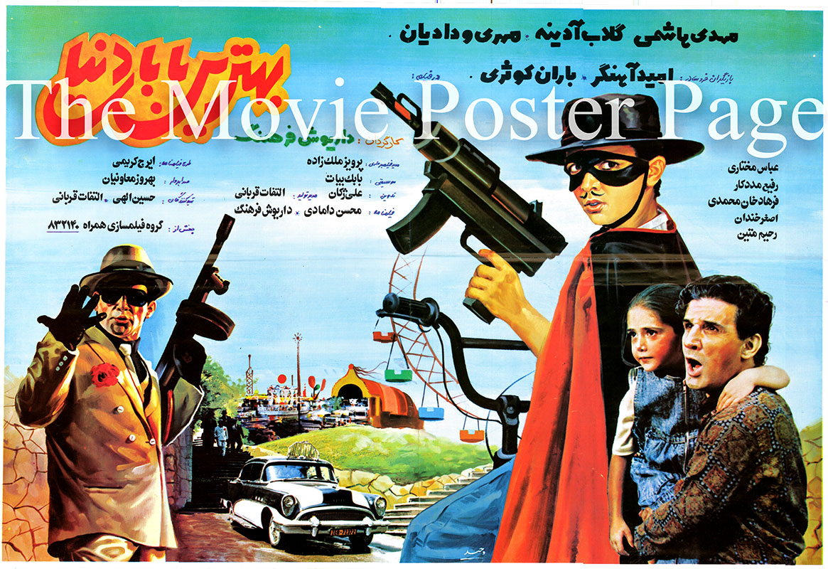 Pictured is an Iranian promotional poster for the 1991 Dariush Farhang film The Best Daddy in the World starring Mehdi Hashemi.