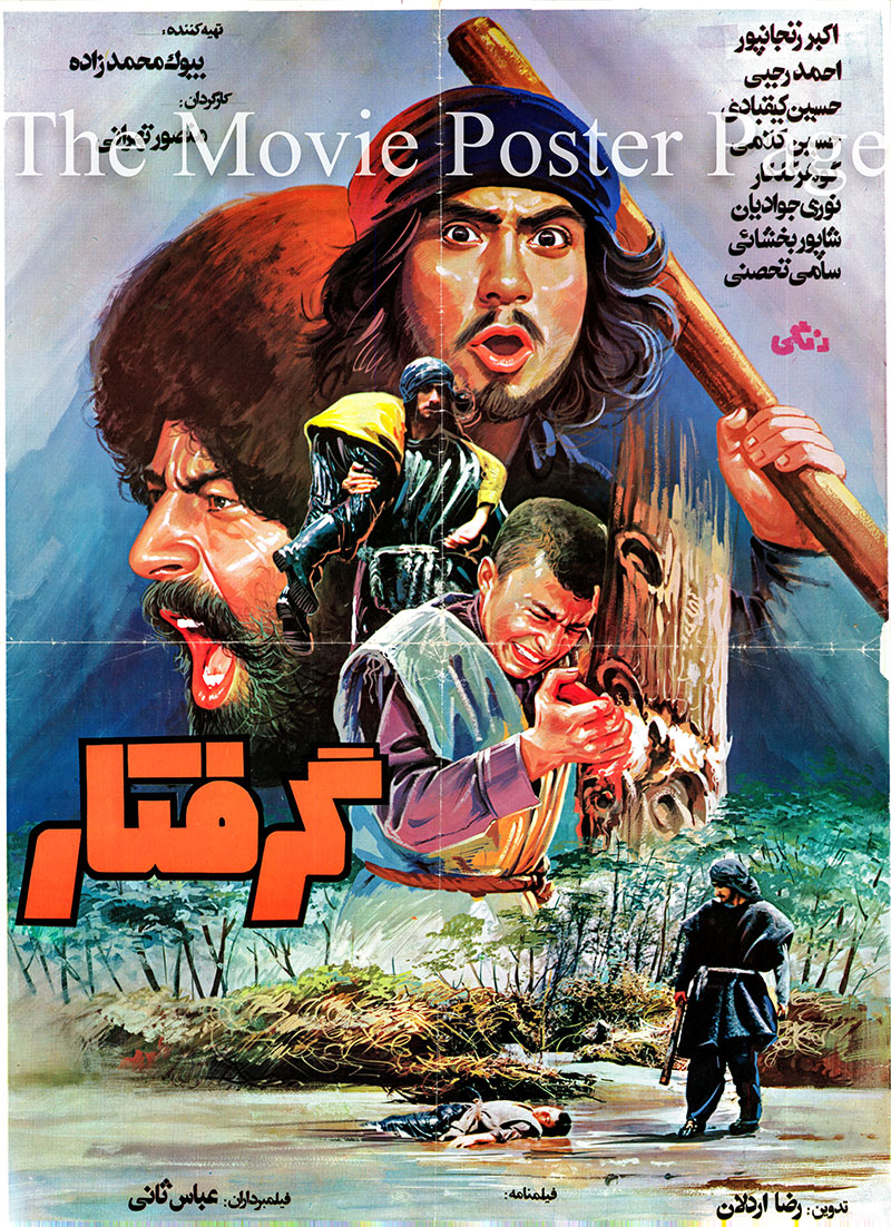 Pictured is an Iranian promotional poster for the 1976 Mansoor Tehrani film Caught starring Akbar Zanjanpoor.