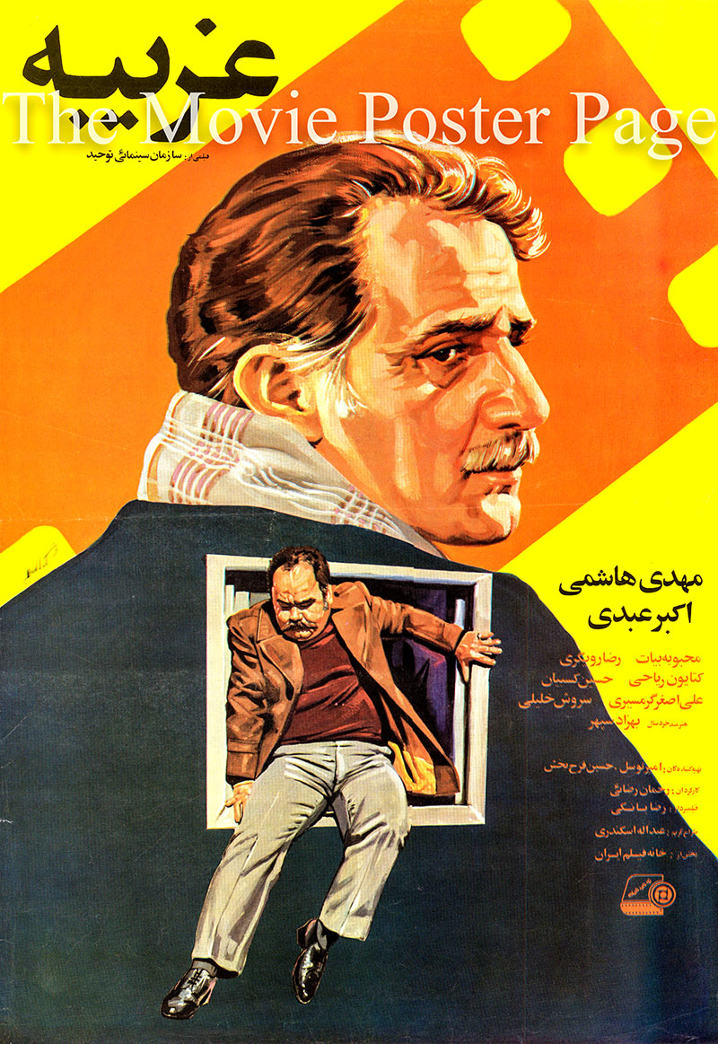 Pictured is an Iranian promotional poster for the 1987 Rahman Rezaie film Gharibe starring Akbar Abdi.
