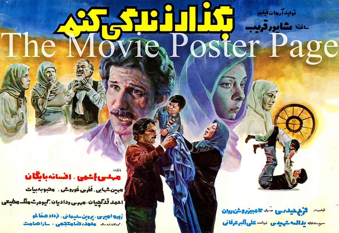 Pictured is an Iranian promotional poster for 1986 Shapur Gharib film Let Me Live starring Afsaneh Bayegan.