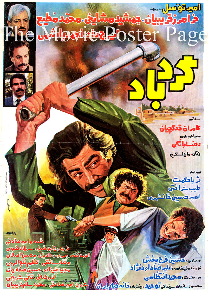Pictured is an Iranian promotional poster for the 1985 Kamran Ghadkchian film Whirlwind starring Faramarz Gharibian.