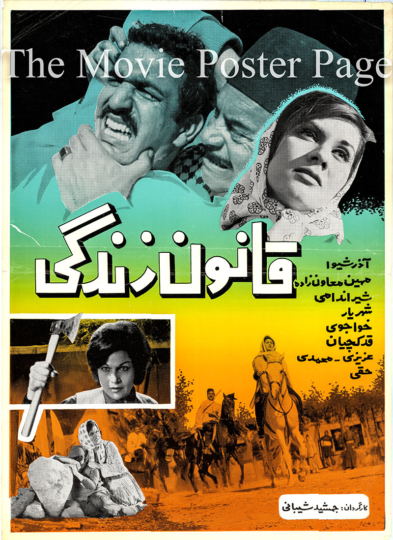 Pictured is an Iranian promotional poster for the 1964 Jamshid Sheibani film The Law of Life starring Ahmad Ghadakchian.
