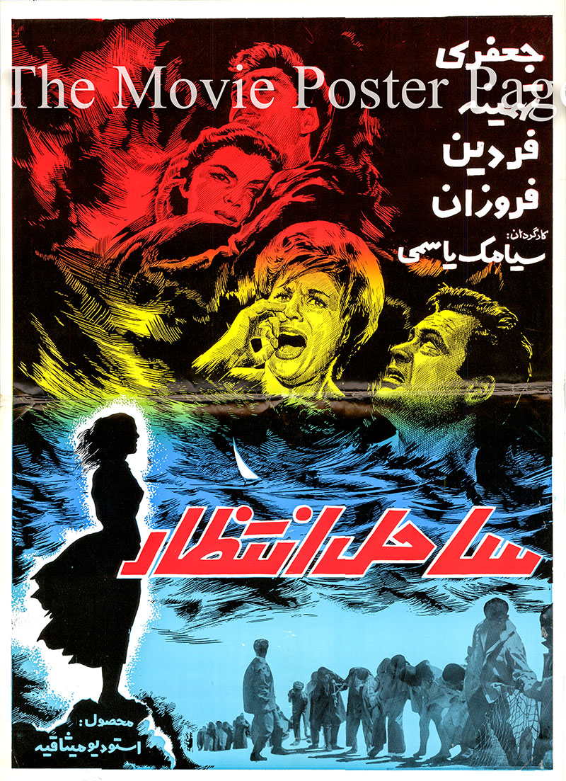 Pictured is an Iranian promotional poster for the 1963 film The Shores of Anticipation starring Mohammad Ali Fardin.