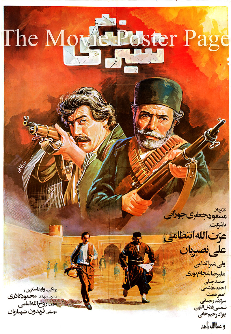 Pictured is an Iranian promotional poster for the 1987 Massood Jafari Jozani film The Stone Lion starring Ali Nassirian as Aliyar.