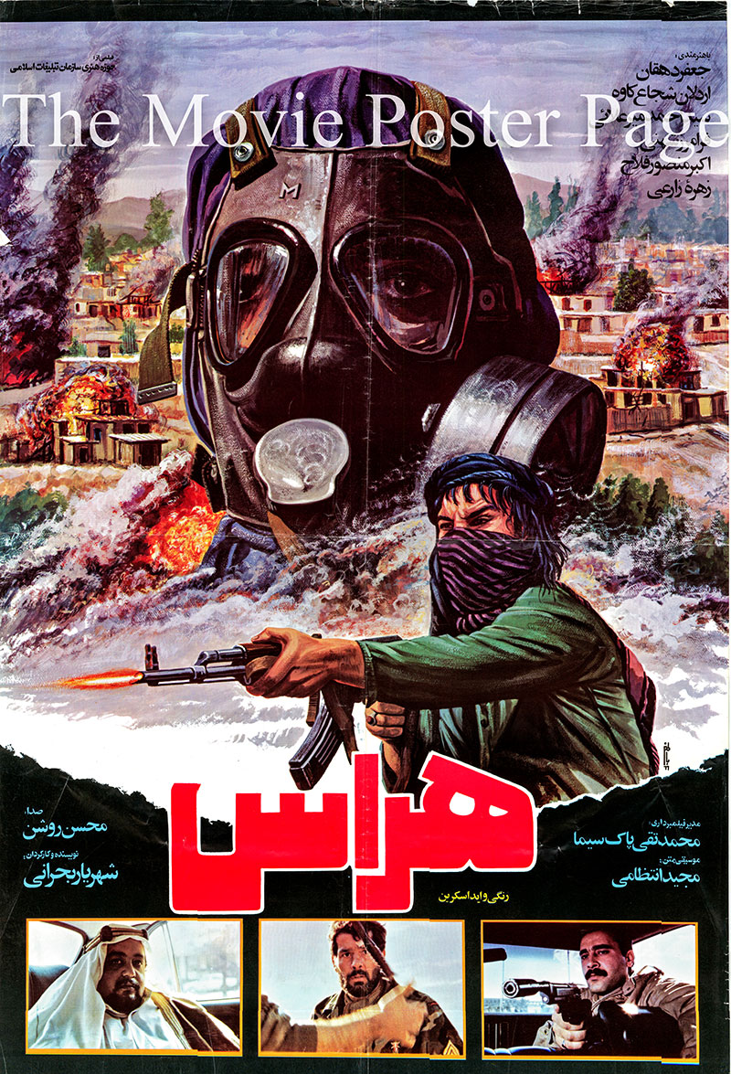 Pictured is an Iranian promotional poster for the 1987 Shahriar Bahrani film Panic starring Jafar Dehghan as Ibrahim.