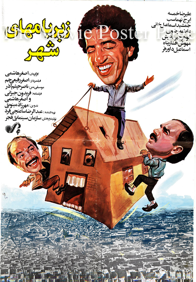 Pictured is an Iranian promotional poster for the 1989 Asghar Hashemi film Under the Roofs of the city starring Iraj Tahmasb.