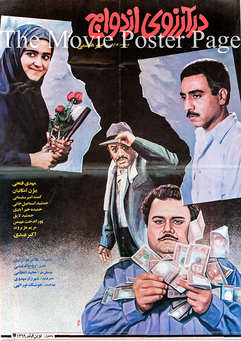 Pictured is an Iranian promotional poster for the 1990 Asghar Hashemi film Hoping for Marriage starring Bijan Emkanian.
