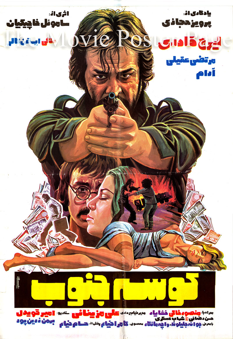 Pictured is an Iranian promotional poster for the 1978 Samuel Khachikian film Kooseh-ye Jonoob starring Iraj Ghaderi as Akbar.