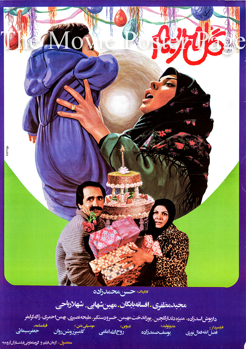 Pictured is an Iranian promotional poster for the 1988 Hassan Mohammad Zadeh film The Tuberose starring Majid Mozaffari.