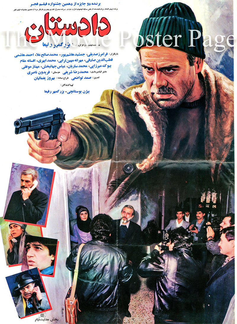 Pictured is an Iranian promotional poster for the 1991 Bozorgmehr Rafia film Attorney General starring Faramarz Sadeghi as Hossein Dadgar.